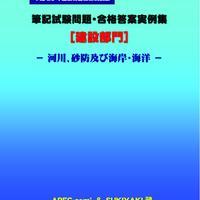 技術士第二次試験 筆記試験合格答案実例集(建設部門-河川砂防:2016(平成28)年度)