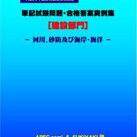技術士第二次試験 筆記試験合格答案実例集(建設部門-河川砂防:2018(平成30)年度)