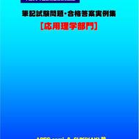 技術士第二次試験 筆記試験合格答案実例集(応用理学部門:2018(平成30)年度)