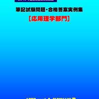 技術士第二次試験 筆記試験合格答案実例集(応用理学部門:2019(令和元)年度)