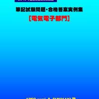 技術士第二次試験 筆記試験合格答案実例集(電気電子部門:2019(令和元)年度)