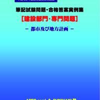技術士第二次試験 筆記試験合格答案実例集(建設部門-都市計画:2013(平成25)年度)