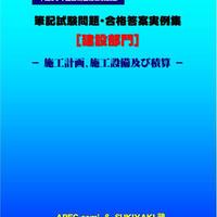 技術士第二次試験 筆記試験合格答案実例集(建設部門-施工計画:2018(平成30)年度)