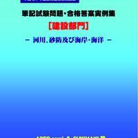 技術士第二次試験 筆記試験合格答案実例集(建設部門-河川砂防:2015(平成27)年度)