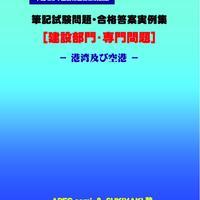 技術士第二次試験 筆記試験合格答案実例集(建設部門-港湾空港:2013(平成25)年度)