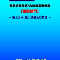技術士第二次試験 筆記試験合格答案実例集(建設部門-施工計画:2019(令和元)年度)