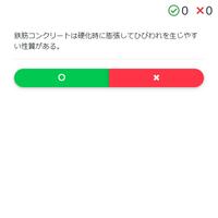 RCCM試験100本ノック2019~問題4-1