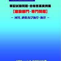 技術士第二次試験 筆記試験合格答案実例集(建設部門-河川砂防:2013(平成25)年度)