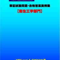 技術士第二次試験 筆記試験合格答案実例集(衛生工学部門:2018(平成30)年度)