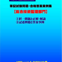 技術士第二次試験 筆記試験合格答案実例集(総合技術監理部門:2018(平成30)年度)