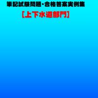 技術士第二次試験 筆記試験合格答案実例集(上下水道部門:2020(令和2)年度)