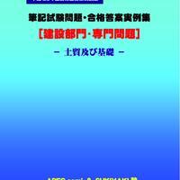 技術士第二次試験 筆記試験合格答案実例集(建設部門-土質及び基礎:2013(平成25)年度)