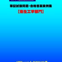 技術士第二次試験 筆記試験合格答案実例集(衛生工学部門:2019(令和元)年度)