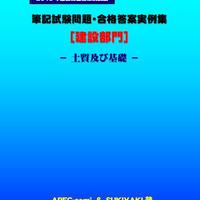 技術士第二次試験 筆記試験合格答案実例集(建設部門-土質及び基礎:2019(令和元)年度)