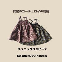 【ネコポス便送料無料】コーデュロイチュニックワンピース(2021AW花柄)/apibaby(アピーベビー)