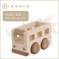 木のおもちゃ オルゴールバス/ikonih(アイコニー )
