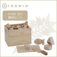 木のおもちゃ FOOD SET /ikonih(アイコニー )