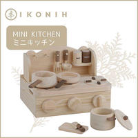 木のおもちゃ MINI KITCHEN /ikonih(アイコニー )