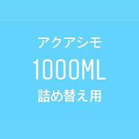 アクアシモ 除菌・消臭機能水詰め替え 1000ml