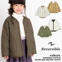 solbois ソルボワ リバーシブル ボア 防寒 撥水加工 2way キルティングジャケット / ソルボア