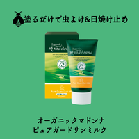 オーガニックマドンナピュアガードサンミルク 45g 【madonna(マドンナ)】