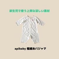 パジャマ(超極細糸) / apibaby (アピーベビー)(70cm/80cm/90cm)