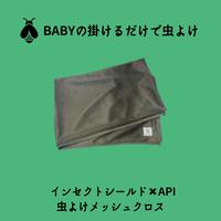 虫よけメッシュクロス/オカウチアピー