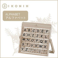 木のおもちゃ ALPHABET /ikonih(アイコニー )