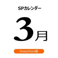 【書き変えて使える】販促カレンダー:2019年3月(PPT版)