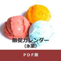 商品ジャンル別販促カレンダー アイスクリーム(氷菓類)篇・年間 (PDF版)