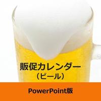 【書き変えて使える】商品ジャンル別販促カレンダー ビール年間(PPT版)