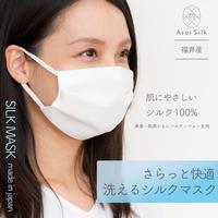 【軽くて薄い、シルクマスク】 さらっと快適 洗えるシルクマスク〈シルクシフォン・高密度フィルター・3層・シルク100%・日本製・荒井シルク〉