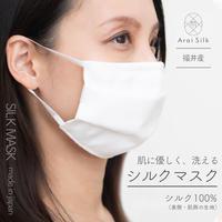 Mサイズ【かっちりしっかりタイプ】 洗えるシルクマスク〈羽二重・不織布高密度フィルター・4層・シルク100%・日本製・荒井シルク〉