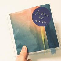 「ノスタルジア e.p」3曲入りCD-R