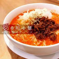 『愛の担々麺』4食セット produced by ARAKI [2021年7月20日より順次発送予定分]