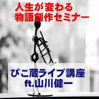 人生が変わる物語創作セミナー・ぴこ蔵ライブ講座 ft.山川健一