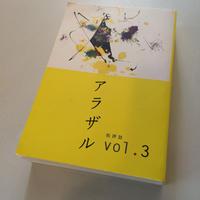 【送料別】アラザル VOL.3