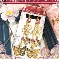 estrelleas/エストレージャス【桜祭り】 櫻華イヤリング E01