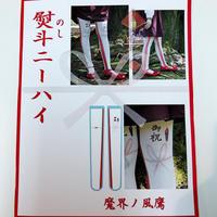 魔界ノ風鷹/マカイノカゼタカ 熨斗ニーハイ K6