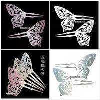 琴子/ことこ 退廃蝶の透かし簪