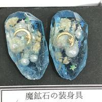 伴蔵装身具屋 魔鉱石の耳飾り 6 ピアス