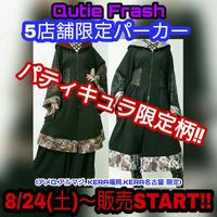 QUTIE FRASH/キューティーフラッシュ 5店舗限定パーカー 7595-JK