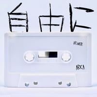 CD 自由に/AR€A
