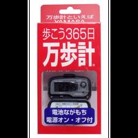 ヤマサ万歩計 MK-365 グレー