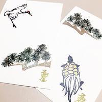 祝い葉書「鶴と亀」2種各3枚 計6枚