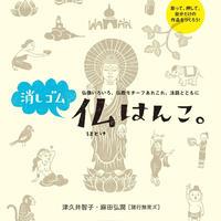書籍:消しゴム仏はんこ。| Book: Eraser Buddha Stamps