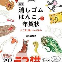 ☆新刊☆「決定版 消しゴムはんこ。で年賀状~十二支と猫とえんぎもの」