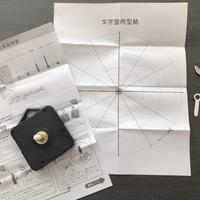 はんこ素材の単品販売:手作り時計キット