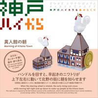 神戸ハイから 異人館の朝 Morning at Kitano Town