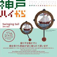 神戸ハイから 港町の風景 Swinging Sail